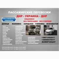 Перевозки Харьков Харцызск цена ДНР Украина