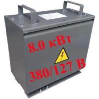 Трансформатор ТСЗи-8.0 кВт (380/127)