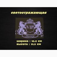 Наклейка на авто VIP Белая светоотражающая Тюнинг
