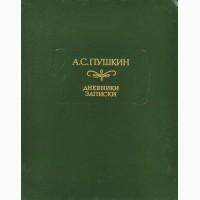 Пушкин А Дневники Записки. Серия: Литературные памятники