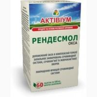 Рендесмол-окса активиум