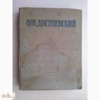 Ф. М. Достоевский Избранные сочиненения 1946год