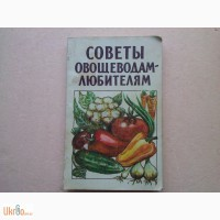 Советы овощеводам-любителям