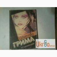 Продам книгу Искусство Грима 1992 года