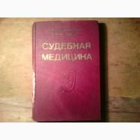 Продам книгу Судебная медицина и другие