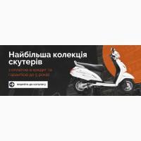 MotoZona - Продаж Скутерів, Мотоциклів, Квадроциклів. Оптом і в роздріб