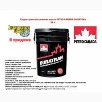 Гидро-трансмиссионное масло Petro Canada Duratran 20 литров