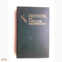 Д. Ф. Купер «Пионеры, или У истоков Саскуиханны»