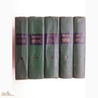 Собрание сочинений Анатоля Франса в 8 томах (1, 2, 3, 4, 5) 1957 г