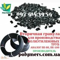 Вторичная гранула ПЭВД, ПЭНД, ПП, ПС, трубный полиэтилен -ПЭ-100, ПЭ