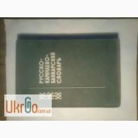 Продам Русско - Карачаево - Балкарский словарь 1965 года