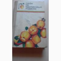 Продаю книги по виноградарству и садоводству
