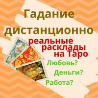 Услуги Гадание гадалка Консультации на картах Таро Харьков Украина