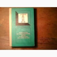 Продам книгу практикум по товароведению зерна и продуктов его переработки