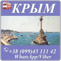 Ежедневный автобус Стаханов - Алчевск - Луганск - Крым и обратно