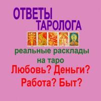 Услуги гадалка Гадание на картах Таро прогноз события Львов и Украина