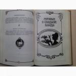 Малая энциклопедия старинного поваренного искусства