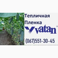 Пленка тепличная 【VATAN PLASTIK】150 мкм    Купить ЖИТОМИР
