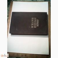 Продам книгу ЛЮДИ РУССКОЙ НАУКИ 1948 года