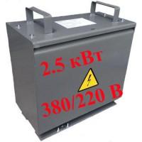 Трансформатор ТСЗИ-2, 5 кВт (380/220)