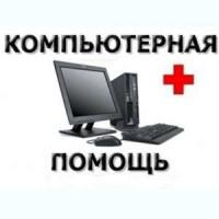 Скорая помощь Вашему компьютеру. Удаление вирусов, ускорение работы, блокировка рекламы