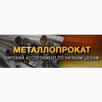 Металлопрокат, арматура, уголок, труба, балка, швеллер