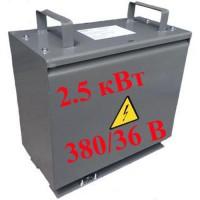 Трансформатор ТСЗИ-2, 5 кВт (380/36)