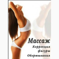 Ертификат подарочный массаж антицеллюлитный классический медовый спины обертывание