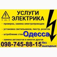 Электрик Аварийка Одесса.замена электропроводки.электромонтаж, вызов на дом, Все районы