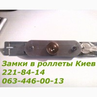 Замки для ролетов Киев, замена замков, замки в роллеты Киев, роллетные замки Киев