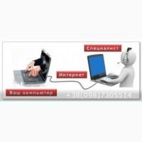 Удаленная настройка и лечение ноутбуков и компьютеров. Круглосуточно