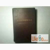 Продам книгу К.А, Тимирязев 1948 года