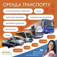 Оренда автобуса, перевезення пасажирів, трансфер