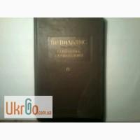 Продам книгу В.Р.Вильямс 1949 года