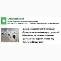 Склад магазин продаст стиральные машины