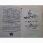 Корней Чуковский От двух до пяти