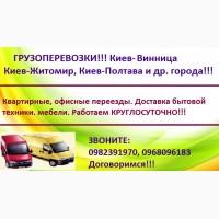Грузоперевозки. Киев-Полтава