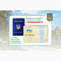 Прописка в Харькове за 1 день.1700 грн