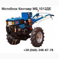 Мотоблок Кентавр МБ 1012ДЕ, 12 к.с., електростартер