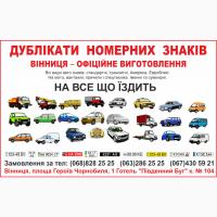 Дублікати номерних знаків, Автономери, знаки - Вінниця, Вінницький район, Винница