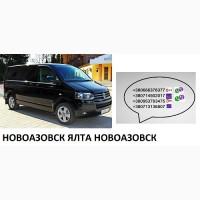 Перевозки Новоазовск Ялта цена. Автобус Новоазовск Ялта микроавтобус