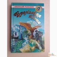 Анатолий Рыбаков Бронзовая птица