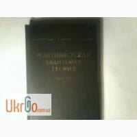 Продам книгу Релятивистская квантовая теория часть 1 1968 года