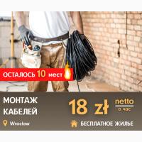 Работа и вакансии для мужчин на производстве в Польше