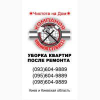 Уборка 3 комнатной квартиры после ремонта Киев