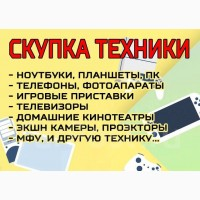 Скупка Техники в Харькове, продать технику в Харькове