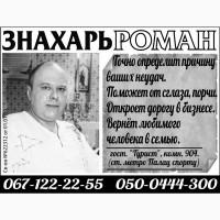 Магическая помощь в Харькове. Снять любовный приворот, порчу. Сильный целитель Харькова