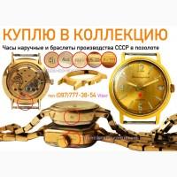 Куплю ДОРОГО старые механические часы в желтом корпусе и другие механические часы