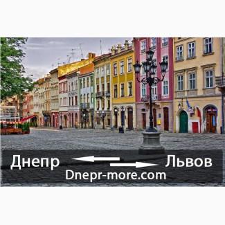 Автобус Днепр -Львов-Днепр. Пассажирские перевозки, расписание, цена