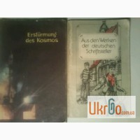 Продам книги на немецком языке 2 шт